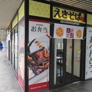 【駅そば巡り10】「えきそば 姫路駅7・8番ホーム店」