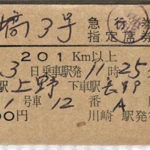 きっぷ123 『妙高3号』