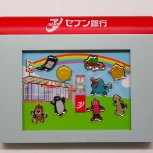 当選「セブン銀行 交通系電子マネーATMチャージ開始記念 チャージ&お買いものキャンペーン」
