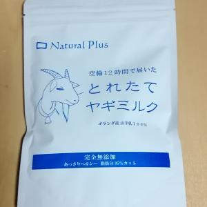 ヤギミルク&ぱっちり
