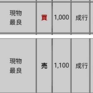 高配当株&優待株買ってます!