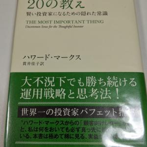 読後感想:投資で一番大切な20の教え