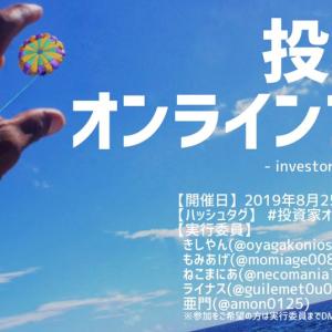 投資家オンラインフェス開催のお知らせ 8月25日(Sun)13:00~15:00