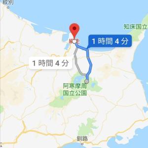 北海道を回ろう2019夏~網走~