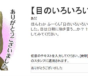 LINEスタンプカスタム 6作品目♪
