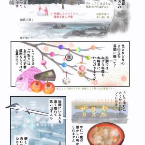 (21)年越しの風景