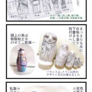 (20)松前神楽がテーマのマトリョーシカ