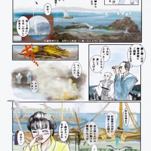 (16)海峡のけむり
