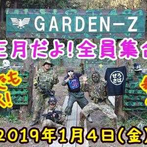 2019/1/4(金)ガーデンZ貸切サバゲ 参加者だいぼしゅう