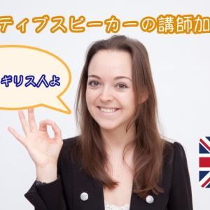 ネイティブキャンプについにネイティブスピーカー講師登場!