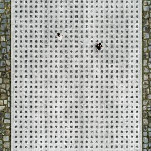 日本は出稼ぎ農民も漢字を読めた!【写真】広場に刻まれた「千字文」皆さんは1000字のうち何字を知っているでしょうか。久しぶりに千字文の勉強をしてみるのはどうでしょうか。