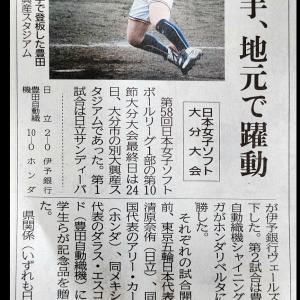 第58回日本女子ソフトボールリーグで躍動!竹田市出身の阿南投手