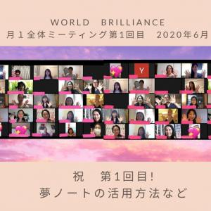 World Brilliance 月1全体ミーティング