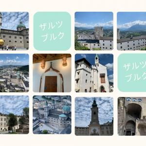 旅行記:ザルツブルグの風景