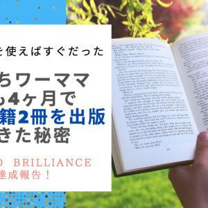 【○○の力】子持ちワーママでも4ヶ月で電子書籍2冊を出版できた秘密インタビュー!