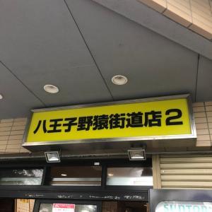ラーメン二郎 八王子野猿街道店2(つけ麺)