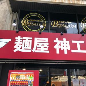 麺屋神工(しんく)@南柏【祝!開店!】