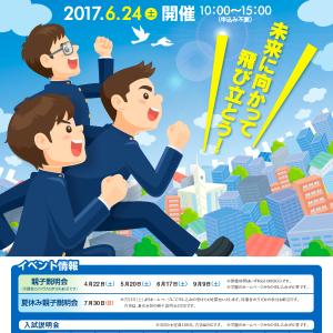 世田谷学園 オープンキャンパス(6月24日)