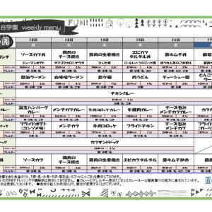 世田谷区学園 食堂週間メニュー(6月12日〜6月17日)