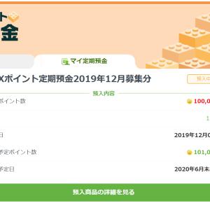 ポイントサイト 【 PeX 】 今月の『PeX定期預金』も満額確保!