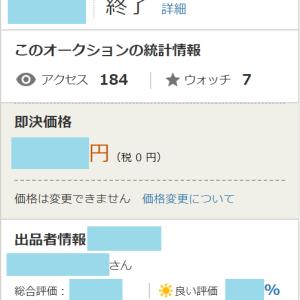 副業 【ヤフオク転売】 6月最初の販売商品は?
