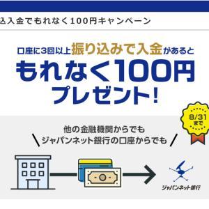 【シーナの日常】 ジャパンネット銀行で、こんなんやってます~