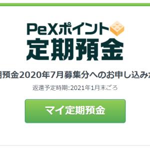 ポイントサイト【PeX】まいど! 今月も満額!『PeXポイント定期預金』2020-07