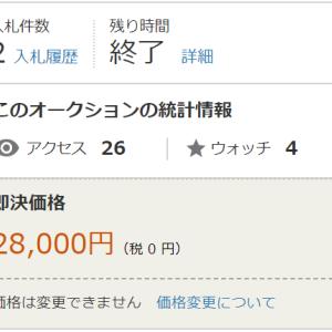 副業 【ヤフオク転売】超即行! 出品8分後の即決落札!