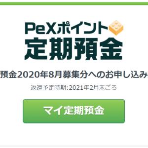 ポイントサイト【PeX】今月も満額!『PeXポイント定期預金』2020-08