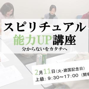 [上級]2月11日(火祝)スピ能力UP講座はじめてでもできるセルフハンドヒーリング地球へ来た意味