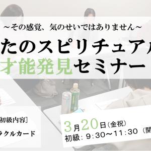 [WEB][スピリチュアルセミナー]3月20日(金・祝) ≪初級≫オラクルカードからのメッセージ