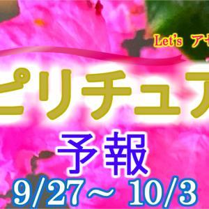 【動画解説】エネルギーに敏感な人のためのスピリチュアル予報9/27(月)~10/3(日)