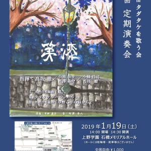男声合唱団タダタケを歌う会のコンサート「第漆」のこと