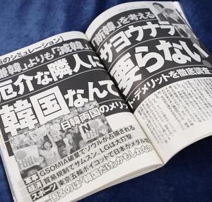 週刊ポストの「怒りを抑えられない『韓国人という病理』」という記事、英語圏の医学学会でも「Kレイジ」として研究発表されていた