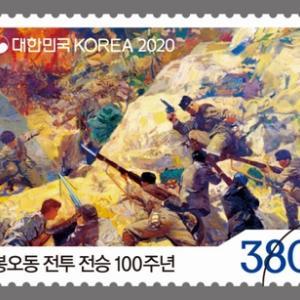 【韓国】独立戦争勝利100周年記念切手発行 日本軍157人を射殺、独立軍の戦死者4人とのこと