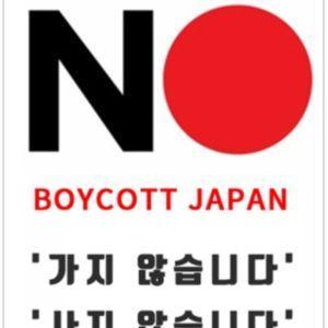【韓国メディア】日本との貿易戦争に「我々は勝った」