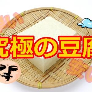 ムギュッの鉄人レシピ 第3話 究極の豆腐料理!