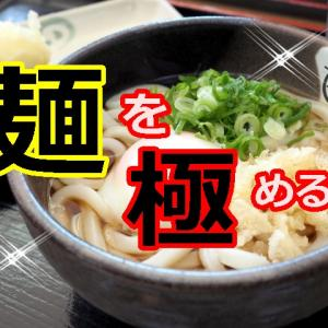 ムギュッの鉄人レシピ 第4話 究極の麺に挑む!