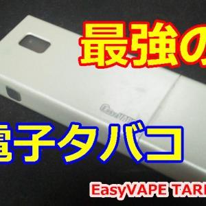 タバコ代の節約に成功! ~ EasyVAPE TARLESS