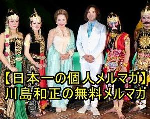 【号外】日本一のメルマガ発行者「川島和正」さん