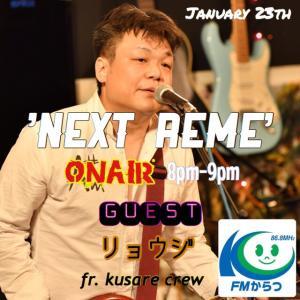 NEXT REME 【FMからつ】