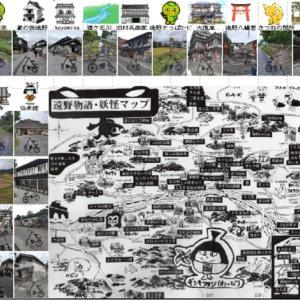 278次 岩手・遠野 散策ポタ 2019:09/21