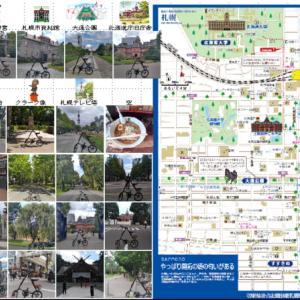 325次 北海道・札幌 散策ポタ 2020:09/21