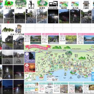 263次 宮城・松島 散策ポタ 2019:07/15