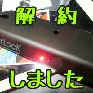 盗難防止の強い味方『AlterLock(オルターロック)』の導入と、解約のワケ