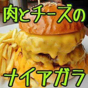 グループライド:アメリカンなハンバーガーを求めて
