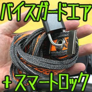 バイク用の防刃・耐切断性の超軽量鍵「バイスガードエア」を切断検証。そして指紋ロックを組み合わせて利便性を高める!