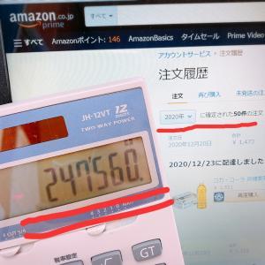 2020年Amazon購入総額が25万円だった驚き!