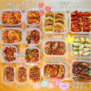 【定期】お弁当作り置きの休日2021年月24日( ⁎ᵕᴗᵕ⁎ )
