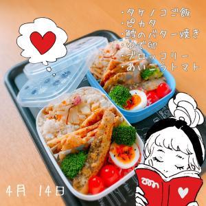 タケノコご飯のお弁当(*´꒳`*)/高校3年生娘弁当♪